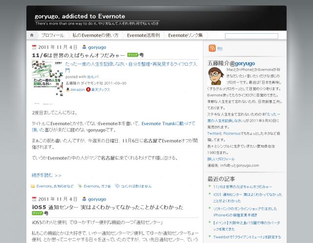goryugo  addicted to Evernote